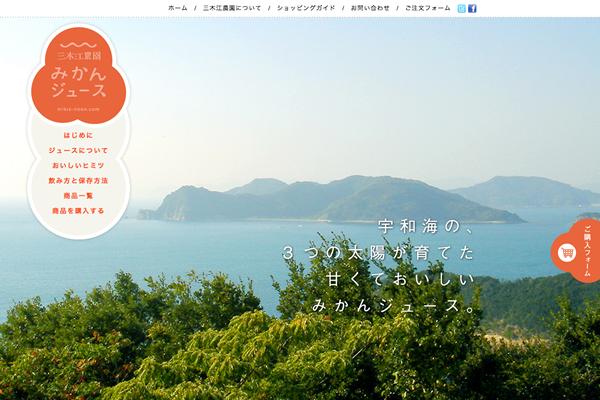 三木江農園 みかんジュース