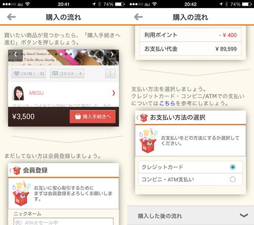 mercari_step2