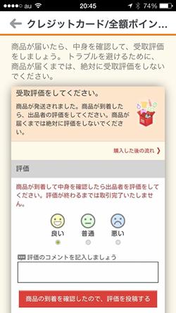 mercari_step4