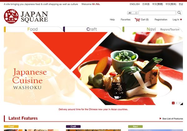 japansquare1