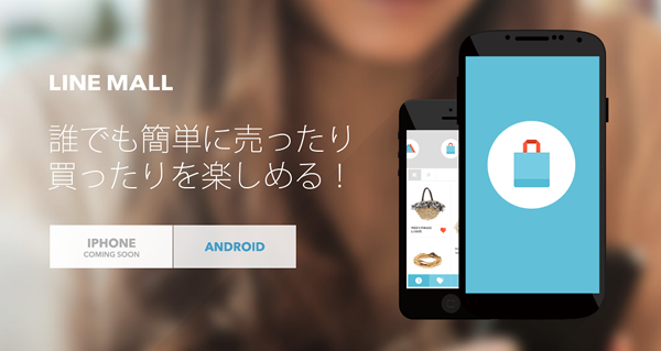 linemall_small