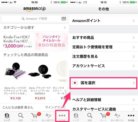 amazonflow1