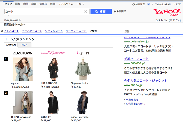 yahoo-fashion2