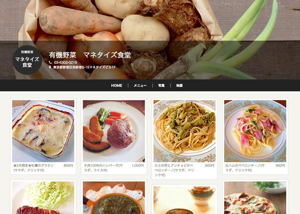 作成できるウェブサイトのイメージ