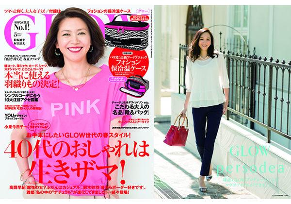 「GLOW」は40代女性誌販売部数No.1の人気雑誌。今回イオンの主力ブランドである「persodea」のブランドリニューアルをプロデュースした。