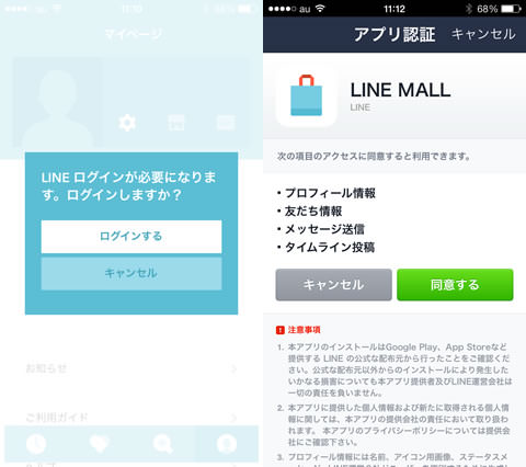 linemall3