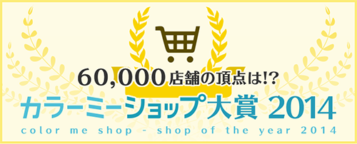 20140415_shopaward_main