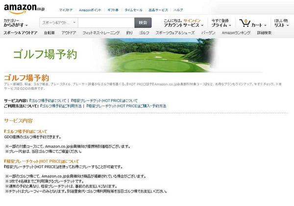 amazon-golf