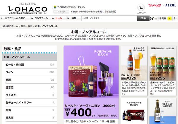 lohaco-sake