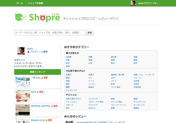 shopre2
