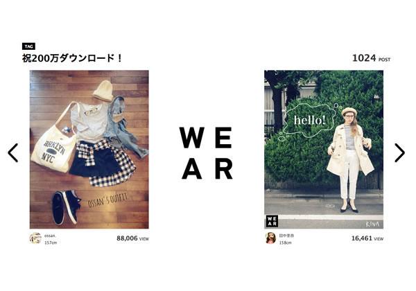 wear-200