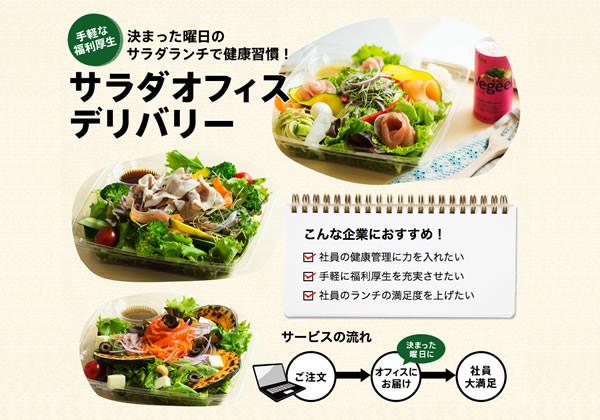 oisix-salada