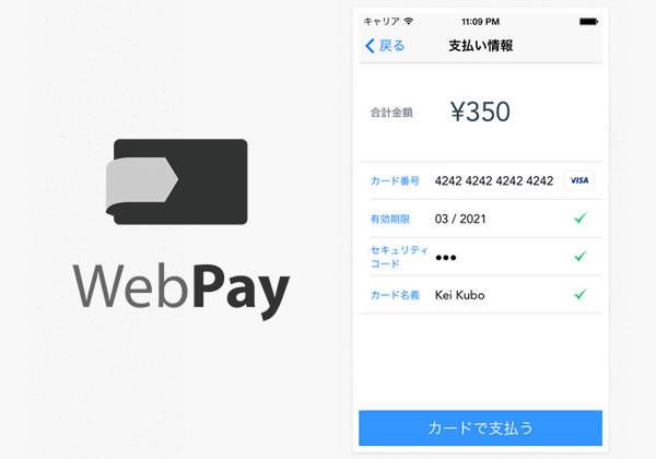 webpay-ios
