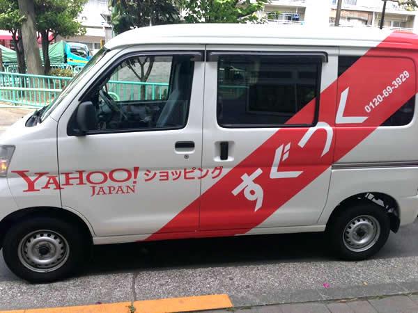 yahoo-sugutsuku2