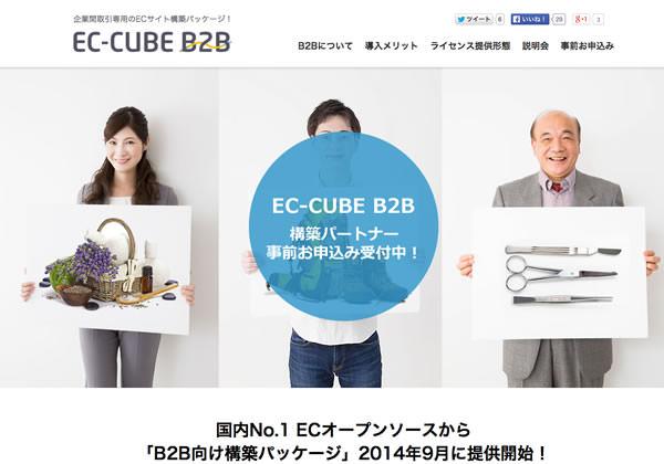 eccubeb2b