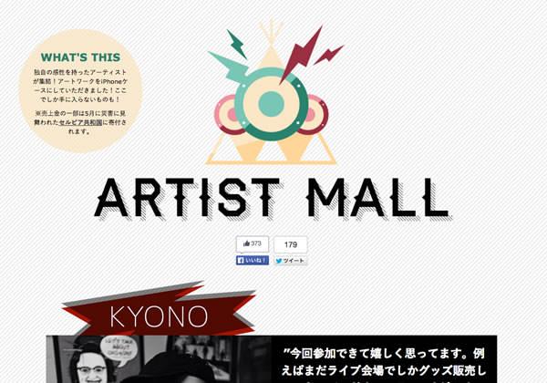 artist_mall