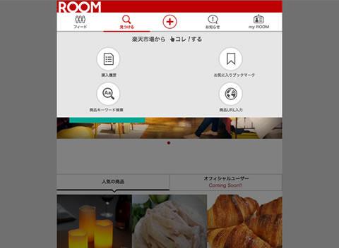 rakuten-room4