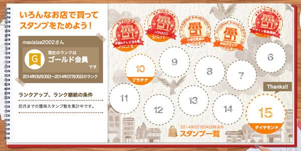 yahoo-stamp2