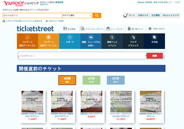 ticketstreet-yahoo
