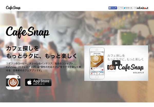 cafesnap1