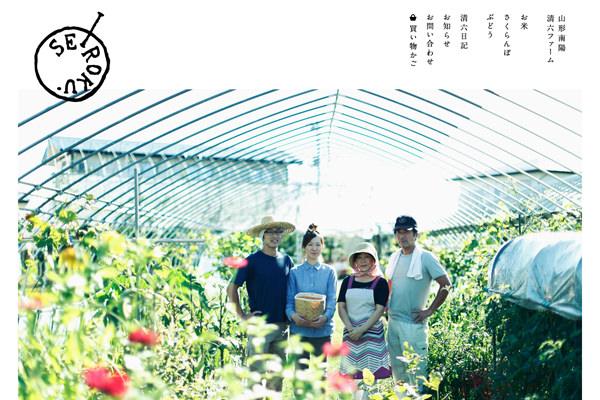 04seirokufarm