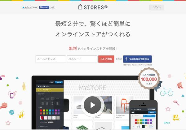 stores jp 無料プランのアイテム登録制限を撤廃 ー 無制限で登録可能に