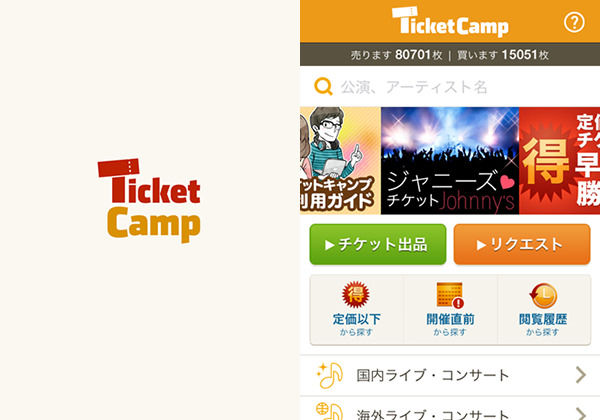 ticketcamp1