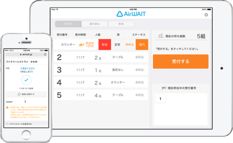airwait_ipad_mobile