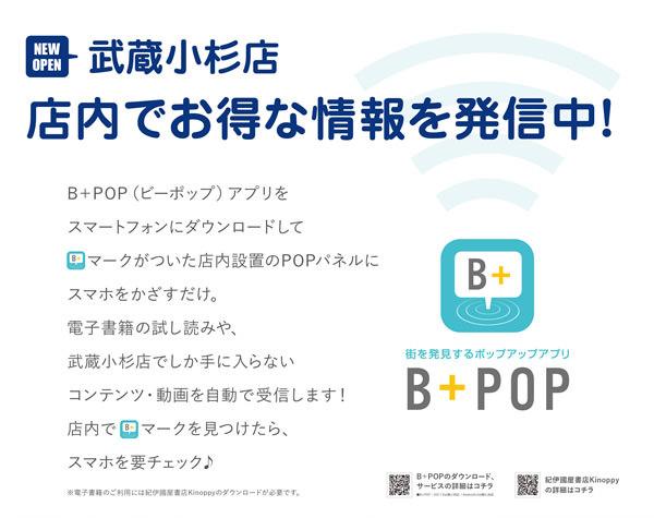 bpop3