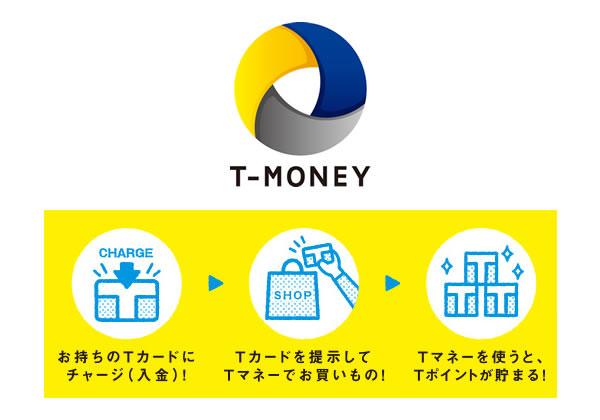 tmoney1