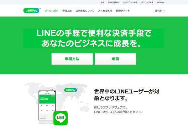 linepay-kamei1