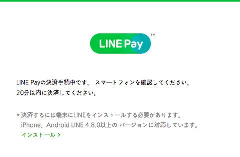 linepay7