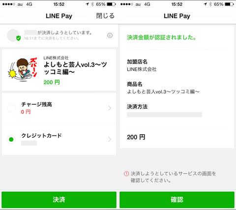linepay8