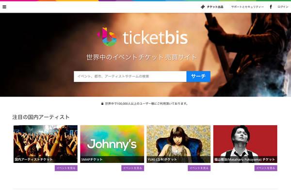 ticketbis1