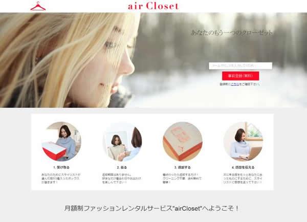 aircloset1