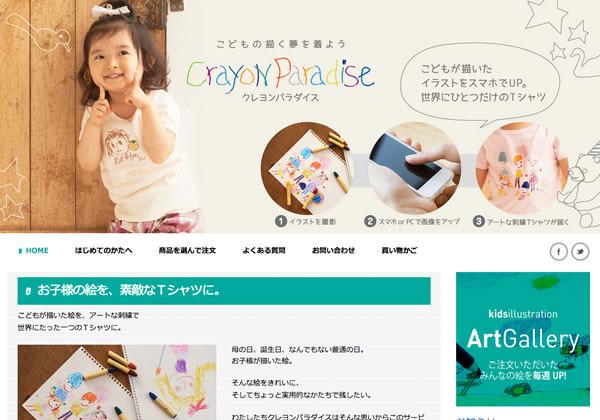 crayonparadise1