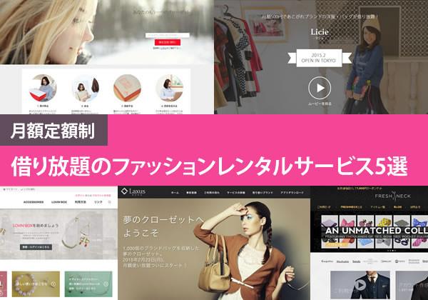 fashionrental1