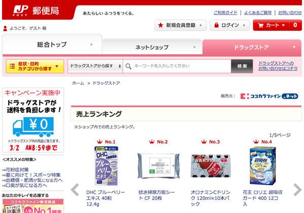 japanpost-drag1