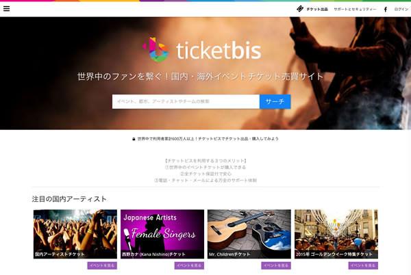 ticketbis2