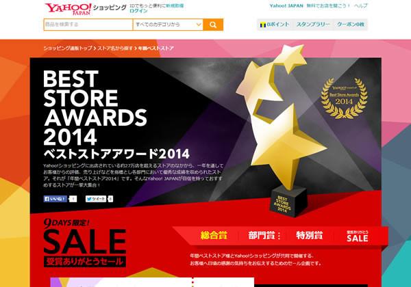 yahoo-award1