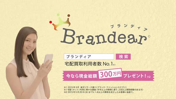 brandia3