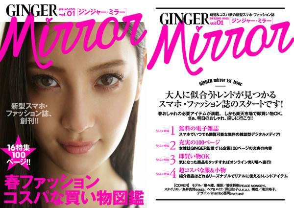 ginger7