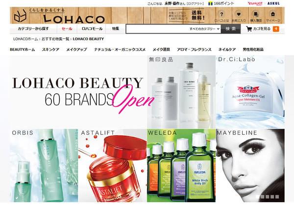lohaco-beauty1