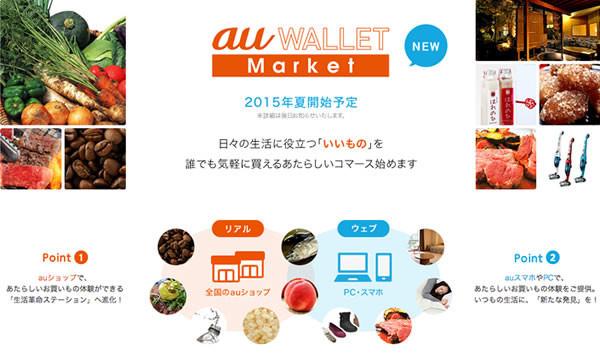 auwalletmarket1