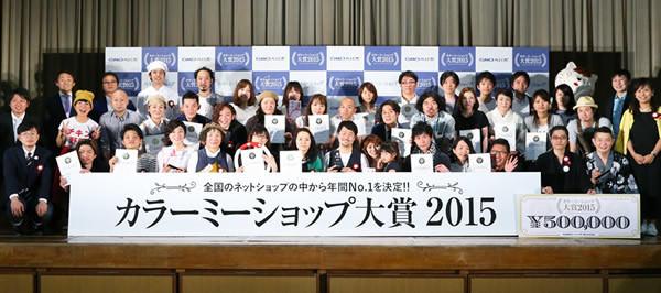 colorme2015-1