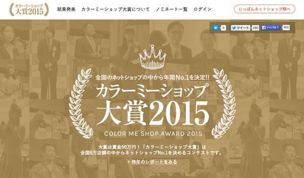 colorme2015-3