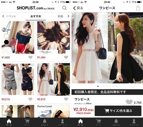 shoplist2