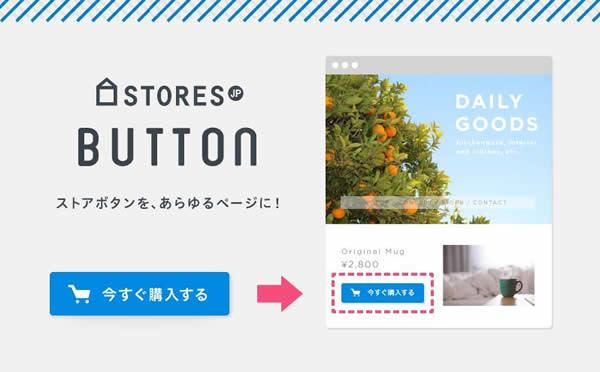 stores-buy1