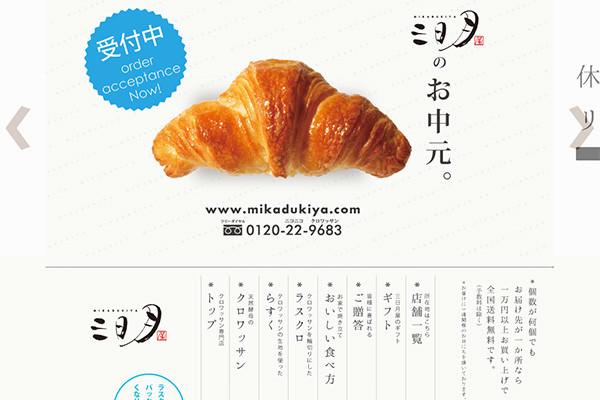 03-mikadukiya-600x400