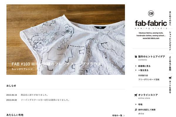 14-fab-fabric-600x400